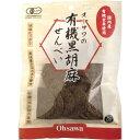 オーサワの有機玄米黒胡麻せんべい(60g)