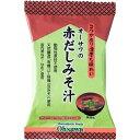 オーサワの赤だしみそ汁(1食分(9.2g))