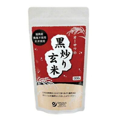 オーサワの黒炒り玄米(330g)