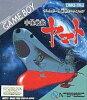 GB 宇宙戦艦ヤマト GAME BOY