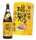 瑞冠 純米吟醸 山廃 山田錦 1.8L