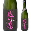 薫酒 純米吟醸 1800ml