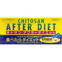 メタボリック キトサンアフターダイエット徳用 6粒X60袋
