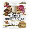 メタボリック エンナチュラル 植物性プロテインダイエット 150g