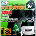 電池式噴霧器 3L(1台)
