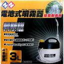 電池式噴霧器 除草剤専用 3L(1台)