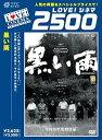 黒い雨/DVD/TCDL-1071
