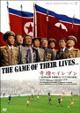 奇蹟のイレブン【1966年W杯 北朝鮮VSイタリア戦の真実】/DVD/TBD-1121