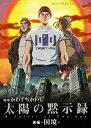 太陽の黙示録 【後編-国境-】/DVD/TBD-3034