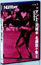 アントニオ猪木名勝負十番II/DVD/TBD-5002