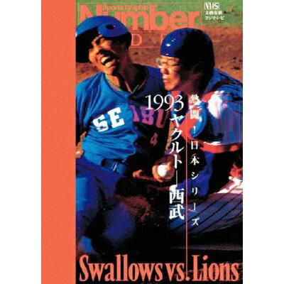 熱闘!日本シリーズ 1993 ヤクルト-西武/DVD/TBD-5015