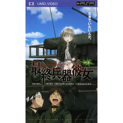 最終兵器彼女 vol.3 邦画 UMTH-3003