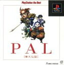 PlayStation the Best PAL 神犬伝説