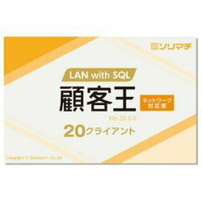 4933391309413 ソリマチ 顧客王20 LAN with SQL 20CL