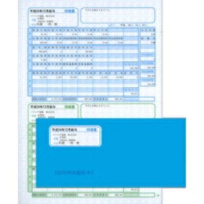 ソリマチ 給与・賞与明細書(明細ヨコ型) 封筒割引セット SR282