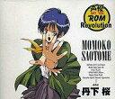 W3.1/95-M ソフト 声優ROM早乙女桃子(丹下桜)Revol
