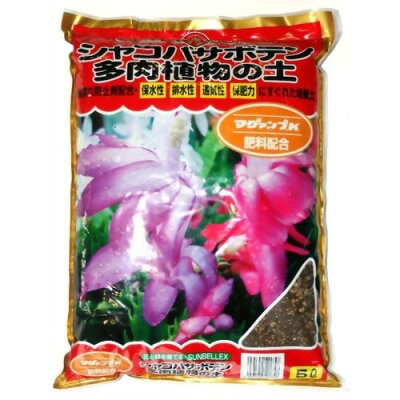 SUNBELLEX G マグアンプK入りシャコバサボテン&多肉植物の土(5L)