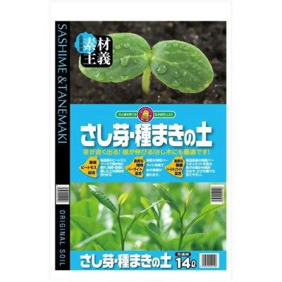 SUNBELLEX S さし芽・種まきの土(14L)