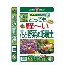 SUNBELLEX とっても軽ーい花と野菜の培養土(25L)