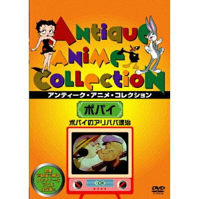 ポパイのアリババ退治/DVD/IVCF-5234