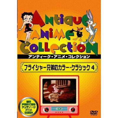 フライシャー兄弟のカラー・クラシック4/DVD/IVCF-5254