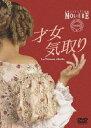 才女気取り フランス国立コメディ・フランセーズ モリエール・コレクション/DVD/IVCF-5300
