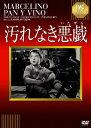 汚れなき悪戯/DVD/IVCA-18002