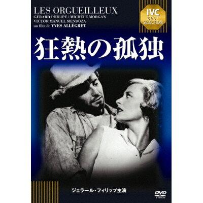 狂熱の孤独/DVD/IVCA-18502
