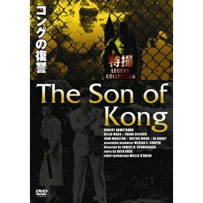 コングの復讐/DVD/IVCF-5447