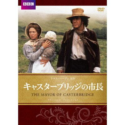 キャスターブリッジの市長/DVD/IVCF-5614