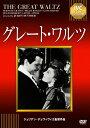 グレート・ワルツ/DVD/IVCA-18213