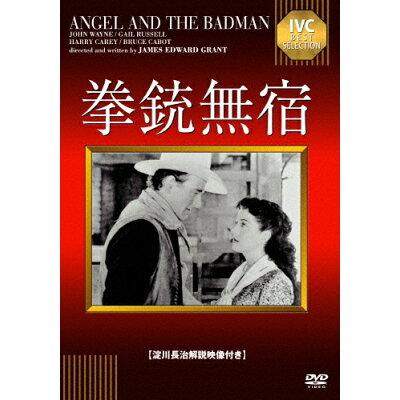 拳銃無宿/DVD/IVCA-18228