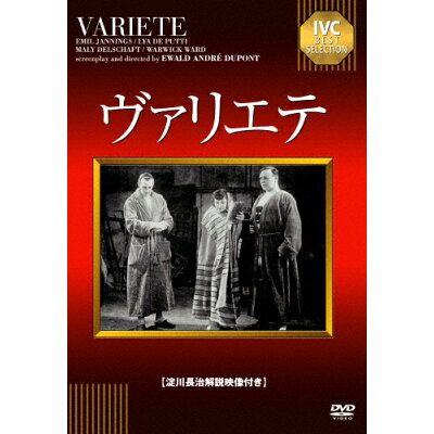 ヴァリエテ/DVD/IVCA-18252