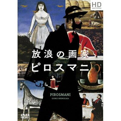 放浪の画家 ピロスマニ HDマスター/DVD/IVCF-5770