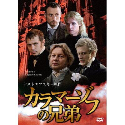 カラマーゾフの兄弟 ドストエフスキー原作/DVD/IVCF-5771