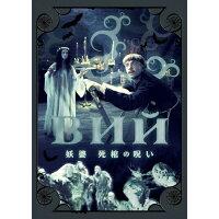 妖婆 死棺の呪い DVD/DVD/IVCF-6111