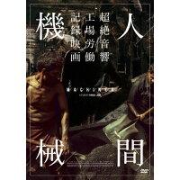 人間機械 DVD/DVD/IVCF-5830