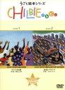 動く絵本シリーズ「ちるびぃ」スペシャルエディション スター/DVD/CID-016