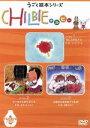 動く絵本シリーズ「ちるびぃ」パパイヤ/DVD/JBMD-9005