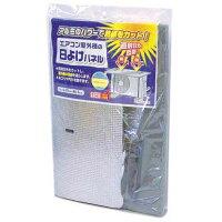 ワイズ エアコン室外機の日よけパネル SX-010