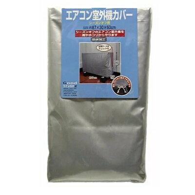 エアコン室外機カバー SC-079(1枚入)