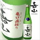 小黒酒造 嘉山 亀口直採り 純米吟醸 無濾過生原酒 720ml