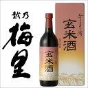 越乃梅里 やすらぎの滴 玄米酒 720ml