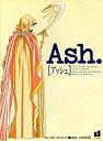 PC-9801 5インチソフト ASH.アッシュ