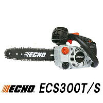 共立エコー チェンソー ECS300T/S