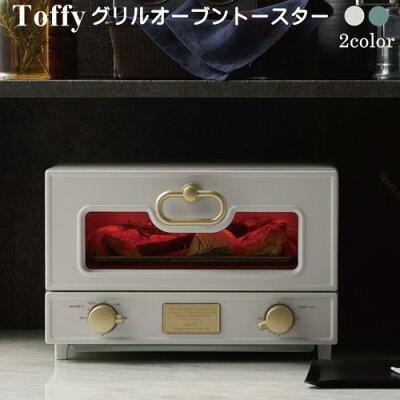 LADONNA Toffy グリルオーブントースター K-TS2-GE