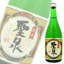 聖泉 純米酒 瓶 720ml