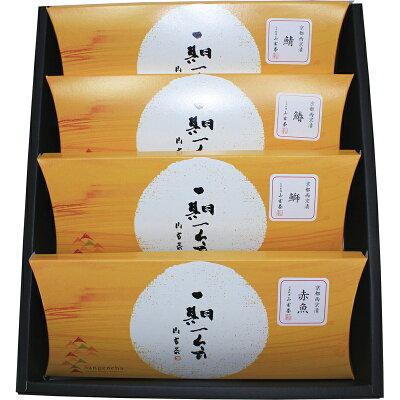 サニーフーズ 京都祇園 山玄茶 西京漬け詰合せ 1セット