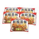 アイガー 新福菜館 特製炒飯袋セット