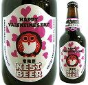 常陸野ネストビール バレンタインビール 330ml